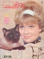 HAYLEY MILLS That Darn Cat JAPAN Movie Program