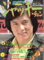 JACKIE CHAN Young Selection Armour Of God JAPAN Picture Book