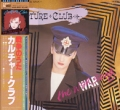CULTURE CLUB The War Song JAPAN 12''