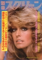 FARRAH FAWCETT Bessatsu Screen (1/79) JAPAN Magazine
