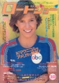 KRISTY McNICHOL Roadshow (10/80) JAPAN Magazine