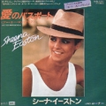 SHEENA EASTON Are You Man Enough JAPAN 7