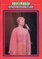 JULIE ANDREWS 1980 JAPAN Tour Program