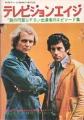 DAVID SOUL Television Age (7/78) JAPAN Magazine