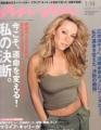 MARIAH CAREY An An (1/14/2000) JAPAN Magazine