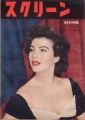 AVA GARDNER Screen (3/52) JAPAN Magazine