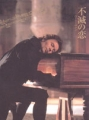 IMMORTAL BELOVED Original JAPAN Movie Program GARY OLDMAN