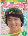 JACKIE CHAN Panorama City (8/85) JAPAN Magazine