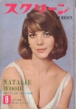 NATALIE WOOD Screen (8/64) JAPAN Magazine