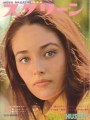 OLIVIA HUSSEY Screen (11/73) JAPAN Magazine