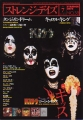 KISS Strange Days (7/04) JAPAN Magazine