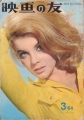 ANN-MARGRET Eiga No Tomo (3/64) JAPAN Magazine