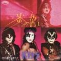 KISS The Oath JAPAN 7
