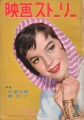 NATALIE WOOD Eiga Story (7/58) JAPAN Magazine