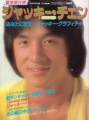 JACKIE CHAN Young Idol Now Special Issue Part 2 From Hong Kong JAPAN Picture Book