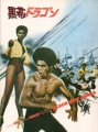 BLACK BELT JONES Original JAPAN Movie Program  JIM KELLY