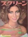 LYNNE FREDERICK Screen (12/78) JAPAN Magazine