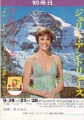 JULIE ANDREWS 1977 JAPAN Tour Flyer SUPER RARE!!!