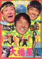JACKIE CHAN Dai Fuku Sei JAPAN Movie Program YUEN BIAO HUNG KIMP