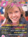 KRISTY McNICHOL Roadshow (4/82) JAPAN Magazine