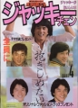 JACKIE CHAN I Want To Hold You Part 4 The Police Story JAPAN Picture Book