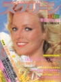 CHERYL LADD Screen (2/81) JAPAN Magazine