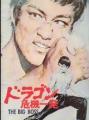 BRUCE LEE The Big Boss JAPAN Movie Program
