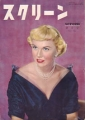 DORIS DAY Screen (8/52) JAPAN Magazine