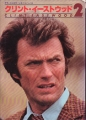 CLINT EASTWOOD Deluxe Color Cine Album 2 JAPAN Picture Book