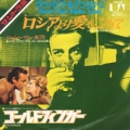 JAMES BOND 007 John Barry - From Russia With Love JAPAN 7