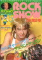 LIMAHL Rock Show (5/84) JAPAN Magazine