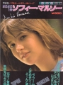 SOPHIE MARCEAU Entire Sophie Marceau JAPAN Picture Book