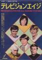 DAVID CASSIDY Television Age (1/72) JAPAN Magazine