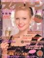 DIANE LANE Screen (1/89) JAPAN Magazine