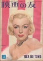 MARILYN MONROE Eiga No Tomo (3/54) JAPAN Magazine