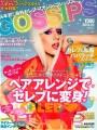 LADY GAGA Gossips (3/10) JAPAN Magazine