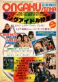 BAY CITY ROLLERS Ongaku Senka Young Idol Special JAPAN Magazine
