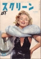 MARILYN MONROE Screen (11/57) JAPAN Magazine