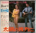 ANN-MARGRET Request Best 8 JAPAN 7