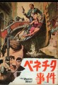 VENETIAN AFFAIR JAPAN Movie Program ROBERT VAUGHN ELKE SOMMER