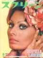 SOPHIA LOREN Screen (8/75) JAPAN Magazine