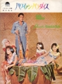 ELVIS PRESLEY Paradise Hawaiian Style Original JAPAN Movie Program