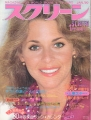 LINDSAY WAGNER Screen (1/80) JAPAN Magazine