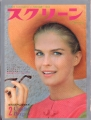 CANDICE BERGEN Screen (2/69) JAPAN Magazine