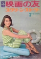 NATALIE WOOD Bessatsu Eiga No Tomo: Screen Story (3/67) JAPAN Magazine