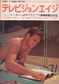 STEPHEN BROOKS Television Age (8/71) JAPAN Magazine
