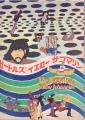 BEATLES Yellow Submarine JAPAN Movie Program Original