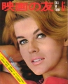 ANN-MARGRET Eiga No Tomo (6/67) JAPAN Magazine