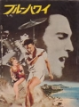 ELVIS PRESLEY Blue Hawaii JAPAN Movie Program (R)