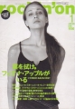 FIONA APPLE Rockin' On (1/2000) JAPAN Magazine